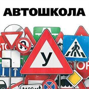 Автошколы Дербента