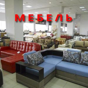 Магазины мебели Дербента