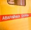 Аварийные службы в Дербенте