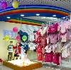 Детские магазины в Дербенте
