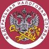 Налоговые инспекции, службы в Дербенте