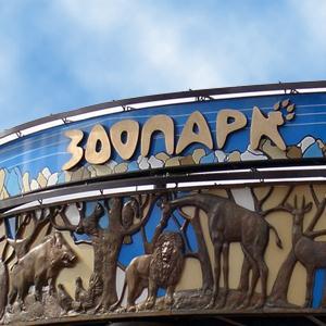 Зоопарки Дербента